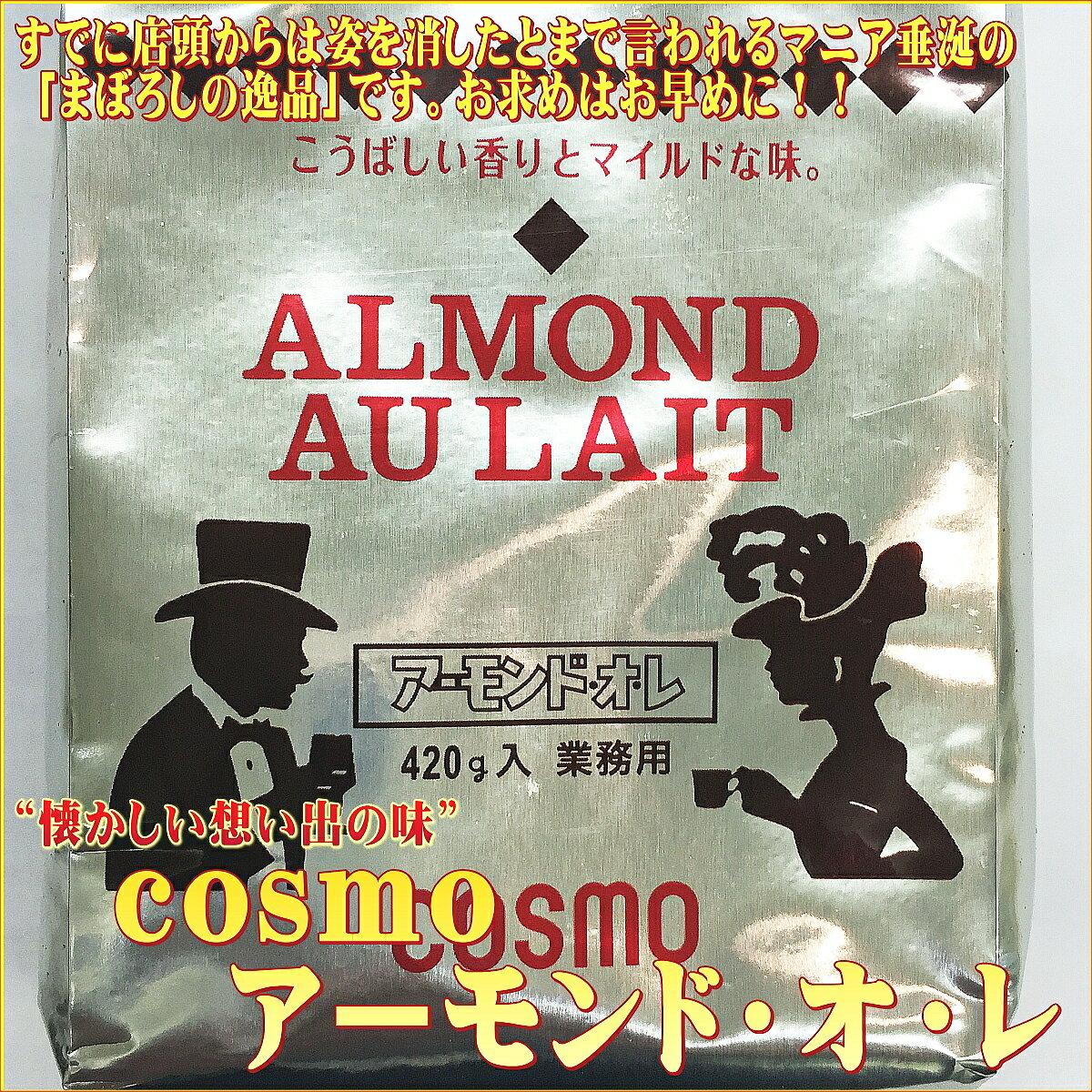 アーモンドオレ(コスモ420g)