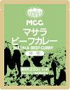 MCC マサラビーフカレー <中辛>