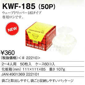 カリタ Kalita ウェーブフィルター 185 ホワイト 50枚入り KWF-185(50P)【コーヒー ペーパー フィルター】