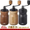 """kalita手挽きコーヒーミルKH-10《送料無料》いまなら""""選べる""""ノベルティもプレゼント"""