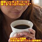 レギュラーコーヒー「よりどり5点セット」でたっぷり1kg【送料無料】