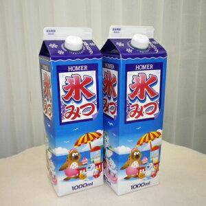 かき氷シロップ(抹茶)