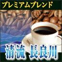 コーヒー豆 送料無料 お試しプレミアムブレンド『清流 長良川』♪-250g メール便コーヒー豆ポッキリ ぽっきり レギュ…