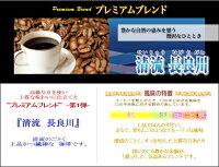 清流長良川の説明|コーヒー豆送料無料の通販|コーヒーばかの店