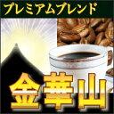 【送料無料】プレミアムブレンド『金華山』♪-250g メール便コーヒー豆 ポッキリ ぽっきり レギュラーコーヒー アラ…