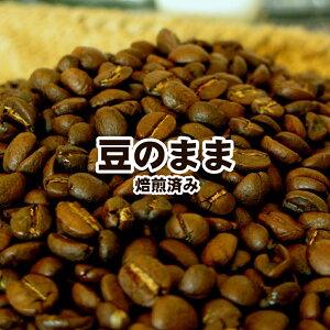 送料無料 コーヒー豆 コロンビア 2kg コクと酸味のバランスがほど良い!マイルドコーヒーの代表格!/コロンビア・スプレモ/中深煎り/コーヒー/珈琲豆/業務用// レギュラーコーヒー アラビカ