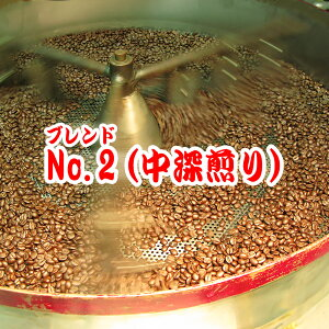 ギフト コーヒー 送料無料 オリジナル・ブレンド・No.2 250g 甘く香ばしい香り!豊かなコク! 中深煎り 食品 コーヒー豆 粉 内祝い 袋 ギフトラッピング 珈琲 豆 レギュラーコーヒー ポイント消