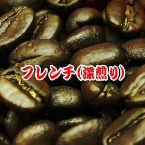 送料無料 コーヒー豆 500g フレンチ・ブレンド(アイスコーヒーも美味)/赤ワインのような豊かなコク!芳醇な香ばしい香り! 深煎り/珈琲豆/粉/業務用/ドリップ】/レギュラーコーヒー アラ