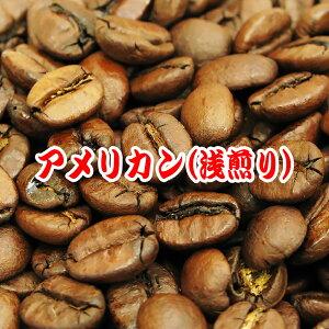 ギフト 送料無料/アメリカン・ブレンド/1kg/リンゴのような甘く爽やかな風味!!浅煎り/食品/コーヒー豆/粉/内祝い/袋/ギフトラッピング/珈琲 豆/ レギュラーコーヒー ポイント消化 内祝い