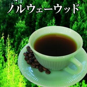 送料無料 コーヒー豆 200g アロマブレンド『ノルウェーウッド』生豆生産国:ブラジル、エチオピア モカ シダモ ナチュラル/メール便/珈琲豆/こーひー/こーひーまめ/粉/業務用/レギュラーコ