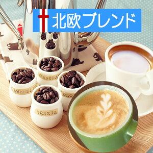 ギフト コーヒー 送料無料/エスプレッソ 北欧ブレンド/600g 60杯〜90杯 マイルドなラテの優しい味わい/食品/コーヒー豆/粉/内祝い/袋/ギフトラッピング/珈琲 豆/ レギュラーコーヒー アラビカ