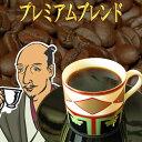 コーヒー豆 送料無料 プレミアムブレンド『信長』『信長のアイス珈琲』Hot&Ice♪-250g メール便 コーヒー豆 レギュラ…