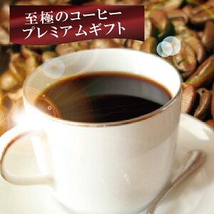 【送料無料】至極のコーヒーギフト★プレミアムセレクション【宅急便】誕生日 プレゼント 等人気のコーヒー豆 レギュラーコーヒー 高級 アラビカ豆 コヒー豆 ポイント消化 内祝い 母の日