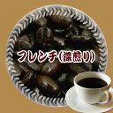 深煎り コーヒー豆 送料無料 赤ワインのような豊かなコク 香ばしい香り!フレンチ・ブレンド(深煎り)250g メール便 レギュラーコーヒー アラビカ豆 コヒー豆 ポイント消化 深煎りコーヒー豆 深煎りコーヒー豆 深煎りコーヒー豆 内祝い お返し ホワイトデー 父 男性 グルメ