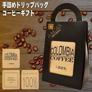 お中元 御中元 お礼 お返し プレゼント ギフト 早割 コーヒーギフトセット お祝い 手詰めドリップコーヒー ドリップバッグ 5袋 珈琲 コーヒー豆 ドリップパック 送料無料 コヒー豆 ポイント