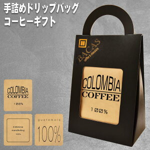 父の日 お礼 お返し プレゼント ギフト 早割 コーヒーギフトセット お祝い 手詰めドリップコーヒー ドリップバッグ 5袋 珈琲/コーヒー豆/ドリップパック/送料無料 コヒー豆 ポイント消化 内