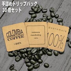 手詰めドリップコーヒー 福袋 ドリップバッグ 3種×10袋 珈琲/コーヒー豆/ドリップパック/送料無料 コヒー豆 ポイント消化 高級 食品 グルメ スーパーセールお年始