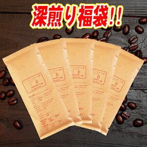 敬老の日 コーヒーギフト 深煎り福袋 送料無料 深煎りコーヒー豆 5種 お試しセット! 宅急便 各180gx5袋:タンザニア(キリマンジャロ)、グアテマラ、コロンビア、信長、パリのカフェオレ