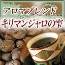 キリマンジャロ コーヒー レギュラー アラビカ ポイント