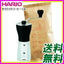 コーヒーミル 手動 ポーレックス よりお勧め ハリオHARIOコーヒーミル・セラミックスリム 手挽き 手動式 MSS-1 ドリップもエスプレッソもミルク入も美味...