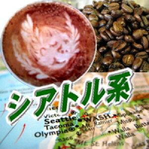 ギフト コーヒー 送料無料/エスプレッソ シアトル・ブレンド/400g 40杯〜60杯/コクと苦味がビターチョコのよう!ラテ・カプチーノで旨味爆発/食品/コーヒー豆/袋/珈琲 豆/ レギュラーコーヒー