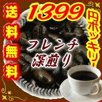 深煎り コーヒー豆 送料無料 赤ワインのような豊かなコク 香ばしい香り!フレンチ・ブレンド(深煎り)250g メール便 コーヒー豆 レギュラーコーヒー アラビカ豆 コヒー豆 ポイント消化 深煎りコーヒー豆 深煎りコーヒー豆 深煎りコーヒー豆 内祝い 敬老の日 男性 グルメ