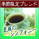 コーヒー ランキング シンフォニー レギュラー アラビカ