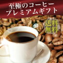 【送料無料】至極のコーヒーギフト★プレミアムセレクション【宅急便】誕生日 プレゼント 等人気のコーヒー豆 レギュ…