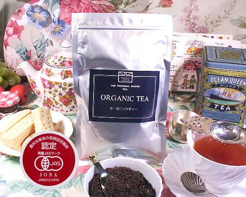オリジナル紅茶 オーガニック・ティー 100g【あす楽対応】【HLS_DU】