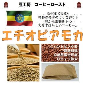 コーヒー豆 送料無料---エチオピア モカ シダモ G2 生豆500g コーヒーロースト--- ランク 1 スペシャリティー 美味しい,浅煎り,深入り,中深入り,中煎り-焼き立て-苦味 香り ブレンド エスプ