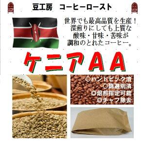 コーヒー豆 送料無料---ケニアAA 生豆500g コーヒーロースト--- ランク 1 スペシャリティー 美味しい,浅煎り,深入り,中深入り,中煎り-焼き立て-苦味 香り ブレンド エスプレッソ,粉,アイス,クイ