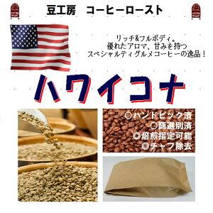 コーヒー豆 送料無料---アメリカ合衆国 ハワイコナファンシー生豆500g コーヒーロースト--- ランク 1 スペシャリティー 美味しい,浅煎り,深入り,中深入り,中煎り-焼き立て-苦味 香り ブレンド