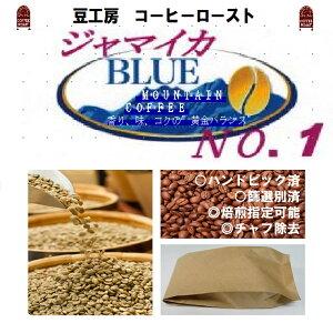 コーヒー豆 送料無料---ジャマイカ ブルーマウンテンNo.1 生豆500g コーヒーロースト--- ランク 1 スペシャリティー 美味しい,浅煎り,深入り,中深入り,中煎り-焼き立て-苦味 香り ブレンド エス