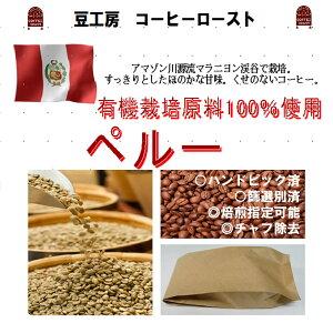 コーヒー豆 送料無料---ペルー 有機栽培豆100%使用 生豆500g コーヒーロースト--- ランク 1 スペシャリティー 美味しい,浅煎り,深入り,中深入り,中煎り-焼き立て-苦味 香り ブレンド エスプレ