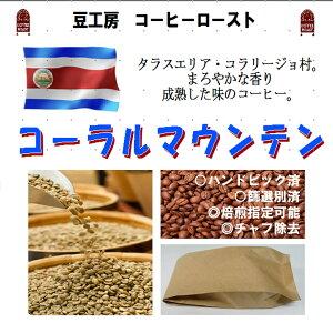 コーヒー豆 送料無料---コスタリカ コーラルマウンテン 生豆500g コーヒーロースト--- ランク 1 スペシャリティー 美味しい,浅煎り,深入り,中深入り,中煎り-焼き立て-苦味 香り ブレンド エス