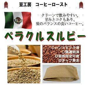 コーヒー豆 送料無料---メキシコ ベラクルスルビー 生豆500g コーヒーロースト--- ランク 1 スペシャリティー 美味しい,浅煎り,深入り,中深入り,中煎り-焼き立て-苦味 香り ブレンド エスプレ