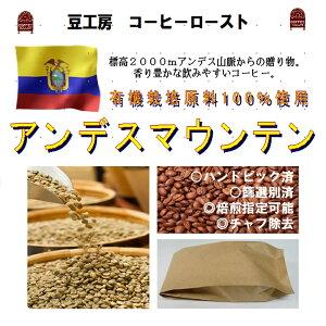 コーヒー豆 送料無料---エクアドル アンデスマウンテン 生豆500g コーヒーロースト--- ランク 1 スペシャリティー 美味しい,浅煎り,深入り,中深入り,中煎り-焼き立て-苦味 香り ブレンド エス