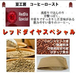 コーヒー豆 送料無料---レッドダイヤスペシャルブレンド 生豆500g コーヒーロースト--- ランク 1 スペシャリティー 美味しい,浅煎り,深入り,中深入り,中煎り-焼き立て-苦味 香り 1000円 エスプレ