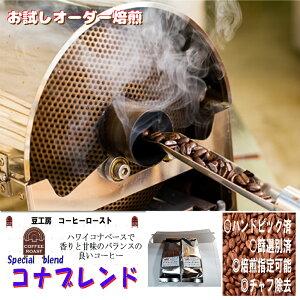 コーヒー豆 送料無料 161 g(生豆)- コナブレンド (焙煎により10%程度減少します。)1 家カフェ で 美味しい おいしい スペシャリティー コーヒー 2 焼き立て 香り の コーヒー豆 を クイ