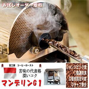 コーヒー豆 送料無料 224 g(生豆)- マンデリン G1 (焙煎により10%程度減少します。)1 家カフェ で 美味しい おいしい スペシャリティー コーヒー 2 焼き立て 香り の コーヒー豆 を クイ