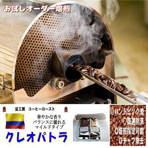コーヒー豆 送料無料 212 g(生豆)- クレオパトラ (焙煎により10%程度減少します。)1 家カフェ で 美味しい おいしい スペシャリティー コーヒー 2 焼き立て 香り の コーヒー豆 を クイ