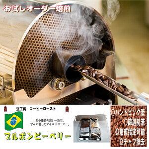 コーヒー豆 送料無料 209 g(生豆)- ブルボン ピーベリー (焙煎により10%程度減少します。)1 家カフェ で 美味しい おいしい スペシャリティー コーヒー 2 焼き立て 香り の コーヒー豆