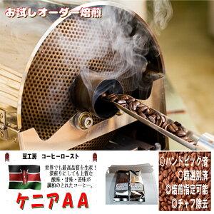 コーヒー豆 送料無料 1000円 192 g(生豆)- ケニア AA (焙煎により10%程度減少します。)ランク 1 スペシャリティー 美味しい,浅煎り,深入り,中深入り,中煎り-焼き立て-苦味 香り ブレンド