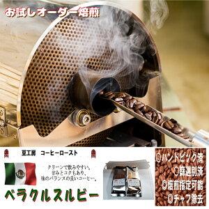 コーヒー豆 送料無料 1000円 226 g(生豆)-メキシコ ベラクルスルビー (焙煎により10%程度減少します。)ランク 1 スペシャリティー 美味しい,浅煎り,深入り,中深入り,中煎り-焼き立て-苦味