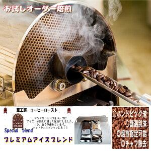 コーヒー豆 送料無料 1000円 202 g(生豆)- プレミアム アイス ブレンド (焙煎により10%程度減少します。)ランク 1 スペシャリティー 美味しい,浅煎り,深入り,中深入り,中煎り-焼き立て-苦