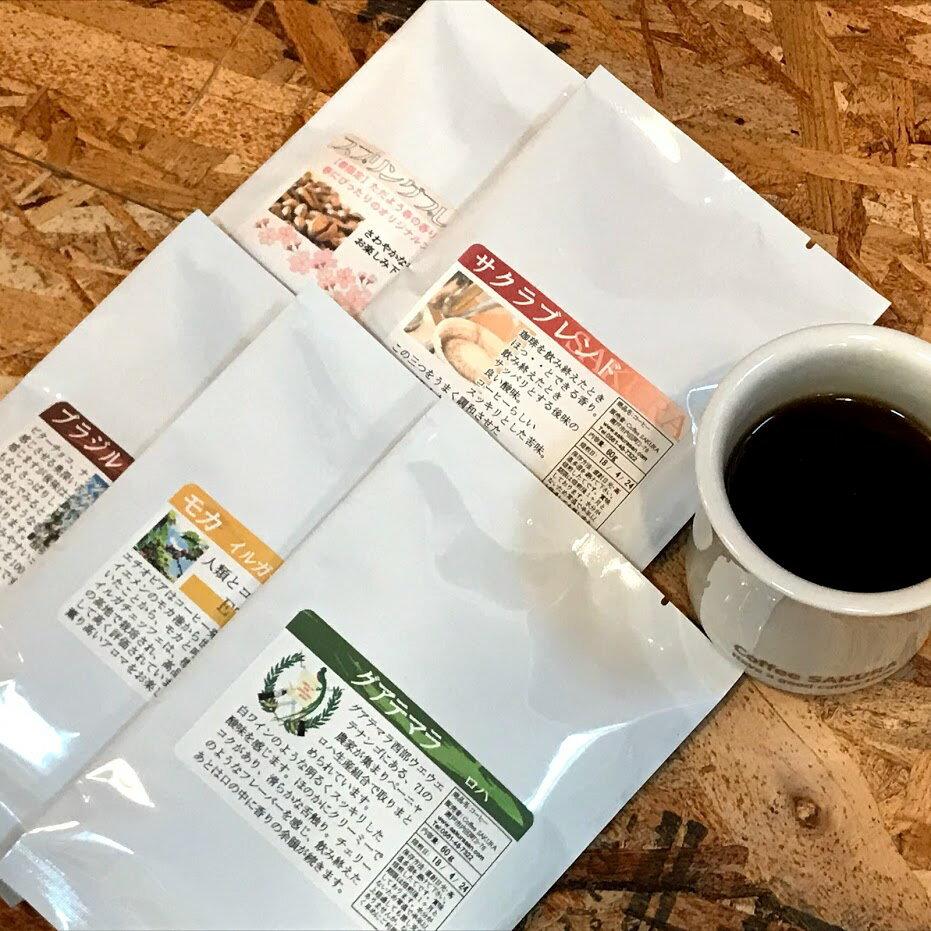 コーヒー豆お試しセット 5種類のコーヒー豆 初回限定価格・送料無料 ブラジル、モカ、グアテマラ他