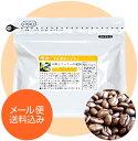 【メール便 送料込】コーヒー豆 エチオピア モカ イルガチェッフェ 200g イエメン産とは一味ちがうエチオピア産モカを使用