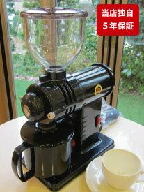 電動コーヒーミル みるっこDX R-220【本州内送料無料】フジローヤルミルっこ