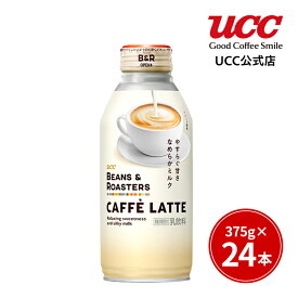 【UCC公式コーヒー】ビーンズアンドロースターズ (BEANS & ROASTERS) カフェラテ リキャップ缶 375g×24本