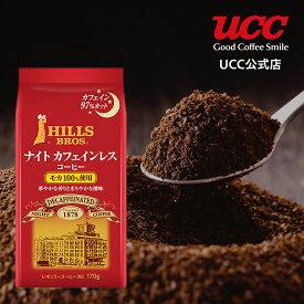 【UCC公式コーヒー】ヒルス (HILLS) ナイトカフェインレス・モカ 100% 170g レギュラーコーヒー(粉)